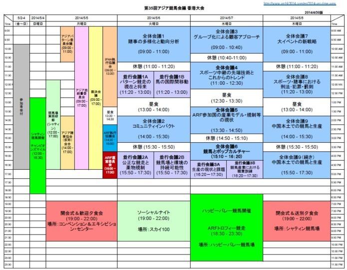 2014_arc_hk_schedule.jpg