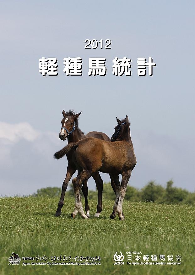 2012年軽種馬統計写真