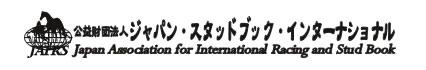 公益財団法人 ジャパン・スタッドブック・インターナショナル (JAIRS)