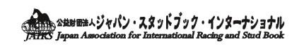 公益財団法人 ジャパン・スタッドブック・インターナショナル